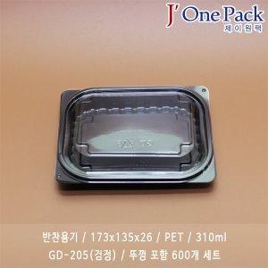 반찬용기/GD-205/검정/뚜껑 포함 600개 세트