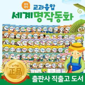 한국톨스토이 쏙닥쏙닥교과융합세계명작동화 81종(본책 80권  DVD 1장) 세트