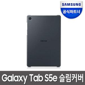 삼성 정품 갤럭시 탭S5e 슬림 커버 케이스
