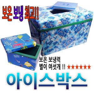 2019형 영업용 아이스박스 대형 행사용 노점 야외