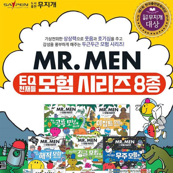 이큐 천재들 모험 시리즈 전8권MR.MEN EQ/세이펜호환