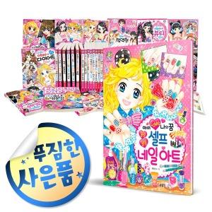 쿠폰할인+사은품) 텐텐북스 시리즈 1~80 81 82 83 84 85 86 / 소녀들을 위한 상큼발랄 자기 계발 만화