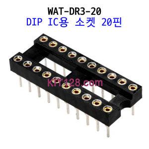 WAT-DR3-20 20핀 IC DIP 소켓 10x2