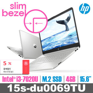 15S-DU0069TU 39만 초슬림베젤 인텔i3 4GB/128GB