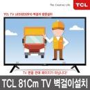 TCL TV  LED32D2910 벽걸이 설치 구매 (WMB231)