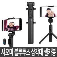 샤오미 블루투스 삼각대 셀카봉 XMZPG01YM 정품 블랙