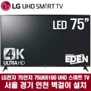 LG전자 75UK6190 UHD 스마트 TV 서울경기인천 벽걸이