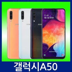 KT/번호이동/갤럭시A50 SM-A505NK/사은품/유심무료