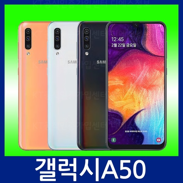 KT공식인증/신규 번이 기변/갤럭시A50 SM-A505NK