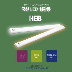 36W FPL 대체형 18W LED 형광등 주광색 호환형 램프