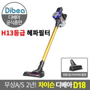 차이슨 D18플러스 무선청소기 +침구브러쉬 국내AS 2년