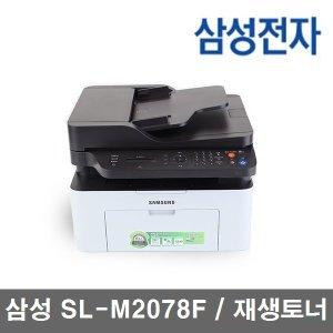 SL-M2078F 재생토너(2000매) / 흑백레이저팩스복합기