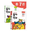 초등 동아전과 2-2 (2019) (전7권) /9788900439229