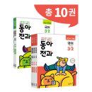 초등 동아전과 3-2 (2019) (전10권) /9788900439236