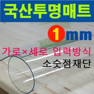 국산 유리대용 투명매트 책상/식탁/데스크/테이블 1mm