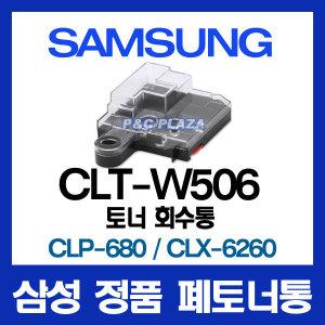 삼성 정품토너회수통/CLT-W506/폐토너통/CLP-680/CLX-