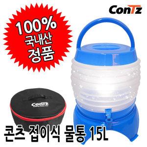 휴대용 자바라 물통 식수통 접이식 캠핑물통 15L 블루