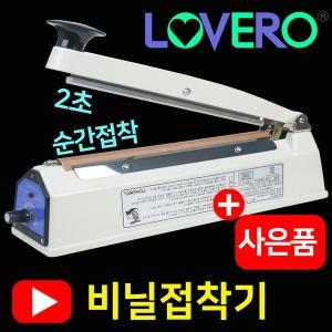 삼보테크 비닐접착기/ sk110-2mm/ 실링기/ e나누미