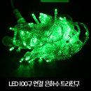 트리전구/LED100구 연결 은하수전구 /투명선녹색