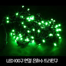 트리전구/LED100구 연결 은하수전구 검정선 녹색