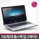 15N540 4세대 i5탑재 SSD풀스펙 업그레이드