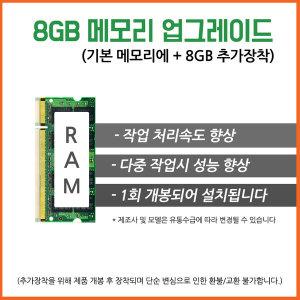 메모리 DDR3 8G 업그레이드 주변기기(개별구매불가상품