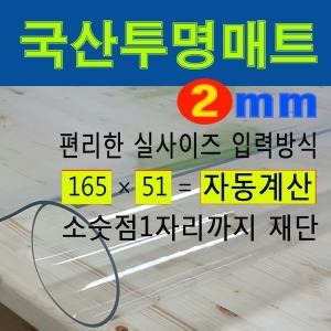국산 투명매트 체어매트 비닐장판 식탁매트 2mm