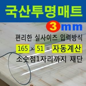 국산 유리대용 투명매트 테이블매트 식탁매트 3mm