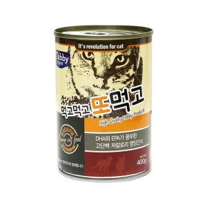 먹고먹고또먹고 참치오리지날 400g x12개 고양이캔