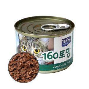 160토핑 참치오리지널 160g x24개 고양이캔