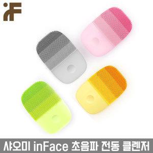 샤오미 inFace 초음파 전동 클렌저 딥클렌징 오렌지