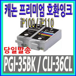 캐논 호환 PGI-35BK CLI-36CL iP100 iP100LK iP100WB