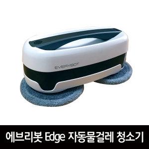 에브리봇 엣지 EDGE 자동 물걸레 로봇청소기 2019년형