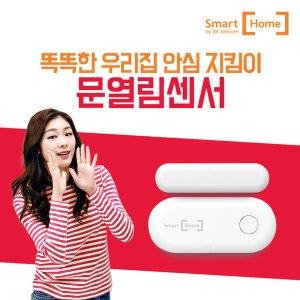 SKT스마트홈  문열림센서 침입경보/문자알림