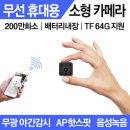 큐브형 무선CCTV 200만화소 휴대용 소형카메라 IPCCTV