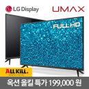 MX43F 109cm(43) LEDTV 무결점LG패널 2년AS 돌비사운드