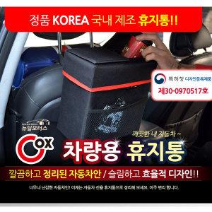 Cox  차량용 휴지통/차량쓰레기통/세차용품/차량용품