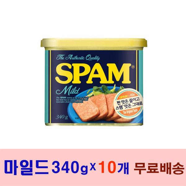스팸마일드 340g x 10개 (무료배송)
