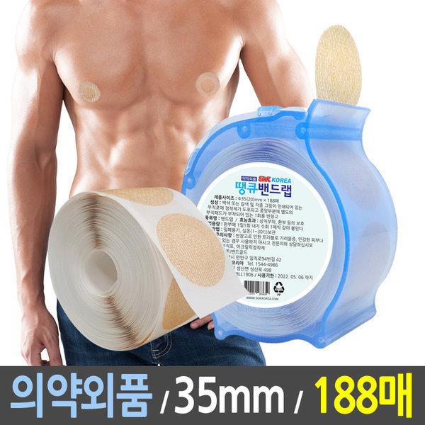 {니플밴드188매}유두가리개 의약외품/통풍밴드/거즈
