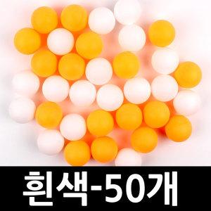 로고없는탁구공 무지탁구공-흰색(50개)