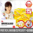 모카골드 커피믹스 320T +증정품