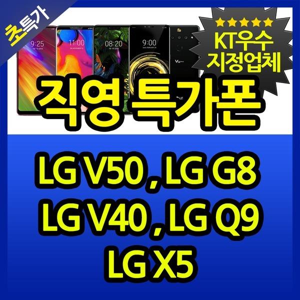 KT공식점/LG휴대폰시리즈전기종특가/역대급혜택보장