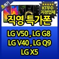 KT본사직영점1위/KT엘지전모델행사초특가/LG X5/