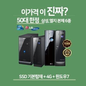 한정90대 특판 삼성 본체7종 i5/SSD120G/500G/4G/윈7