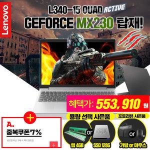L340-15 Quad Active 비씨 현대 55.3만 구매 MX230탑재