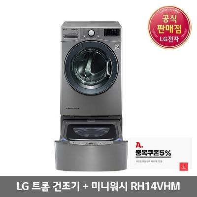 [트롬] LG 건조기 RH14VH+F4VC 듀얼인버터건조기+미니워시