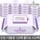 마마랩 아기물티슈 올데이 120매 리필형X20팩
