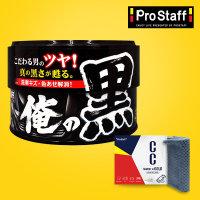 프로스태프 흑광왁스 S137/한국총판 정품 /당일발송