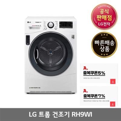 [트롬] LG 트롬 RH9WI 듀얼인버터 건조기 9kg
