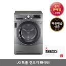 LG 트롬 RH9SI 듀얼인버터 건조기 9kg 공식판매점신영